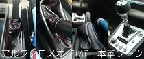アルファロメオ FIAT シフトブーツ サイドブレーキブーツ